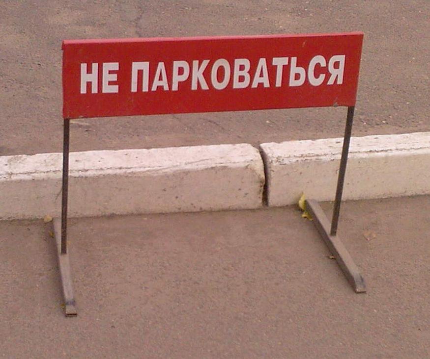 парковка перед знаком разрешена