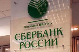 Сбербанк Казань