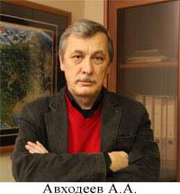 Альберт Авходеев