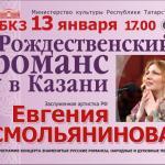 """Евгения Смольянинова """" Рождественский романс"""""""