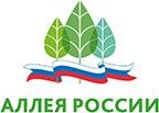 Аллея России