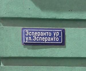 Эсперанто