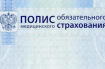Безработных не лишат полисов ИМС