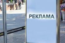 В Казани подготовили новые правила размещения рекламы