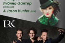 В Казанской Ратуше открывается музыкальный фестиваль «Hotel de ville»