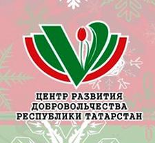 Центр развития добровольчества Республики Татарстан