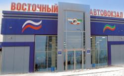 автовокзал «Восточный»