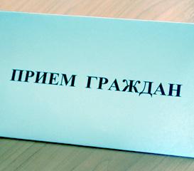 29 и 30 ноября в приемной Президента РФ в РТ пройдут приемы граждан