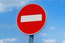 Улицы Дементьева, Шуртыгина и проспект Камалеева закрыты до 30 октября
