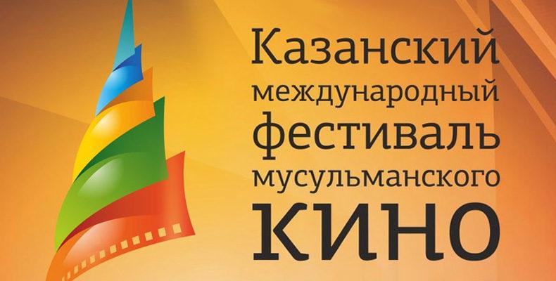 Казанский кинофестиваль в этом году пройдет в закрытом формате