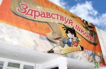 Все школы Казани готовы принять учеников