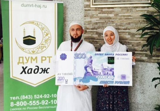 Муфтий Татарстана прокомментировал лидерство Казани в голосовании Центрбанка