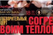 Казанцев приглашают на благотворительный концерт «Согрей своим теплом»