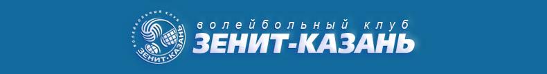 Зени-Казань