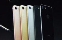 Apple представила iPhone7