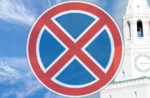 Из-за матча «Рубин» — «Локомотив» запретят парковку у «Казань Арены»