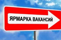 Казанцев приглашают на ярмарку вакансий 14 ноября
