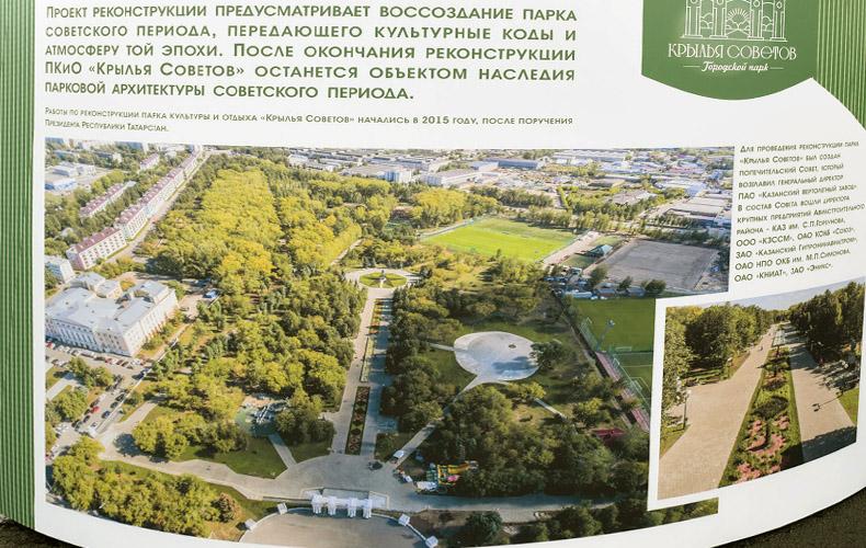 Проект реконструкции парка