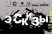 В Казани пройдет финальный этап драматургической лаборатории «PRO/log2016»