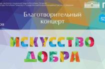 В концертном зале им. Сайдашева пройдет благотворительный концерт «Искусство добра»