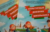 Школьников Татарстана приглашают изучить историю своей семьи