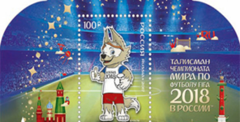 В Казани выйдет почтовый блок в честь талисмана ЧМ по футболу 2018