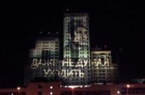 В центре Казани на фасаде высоток появилась проекция с Путиным