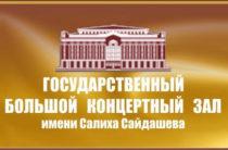 В Казани состоится благотворительный концерт «Дети помогают детям»