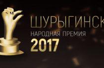 В Ульяновске учредили премию «ШУРЫГИНСК AWARDS 2017»