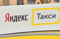 Яндекс.Такси и Uber решили объединиться