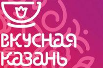 Стала известна дата проведения гастрономического фестиваля «Вкусная Казань»
