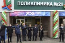 В Казани открылось новое здание 21-ой поликлиники