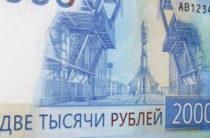 В России введены в обращение купюры номиналом 200 и 2000 рублей