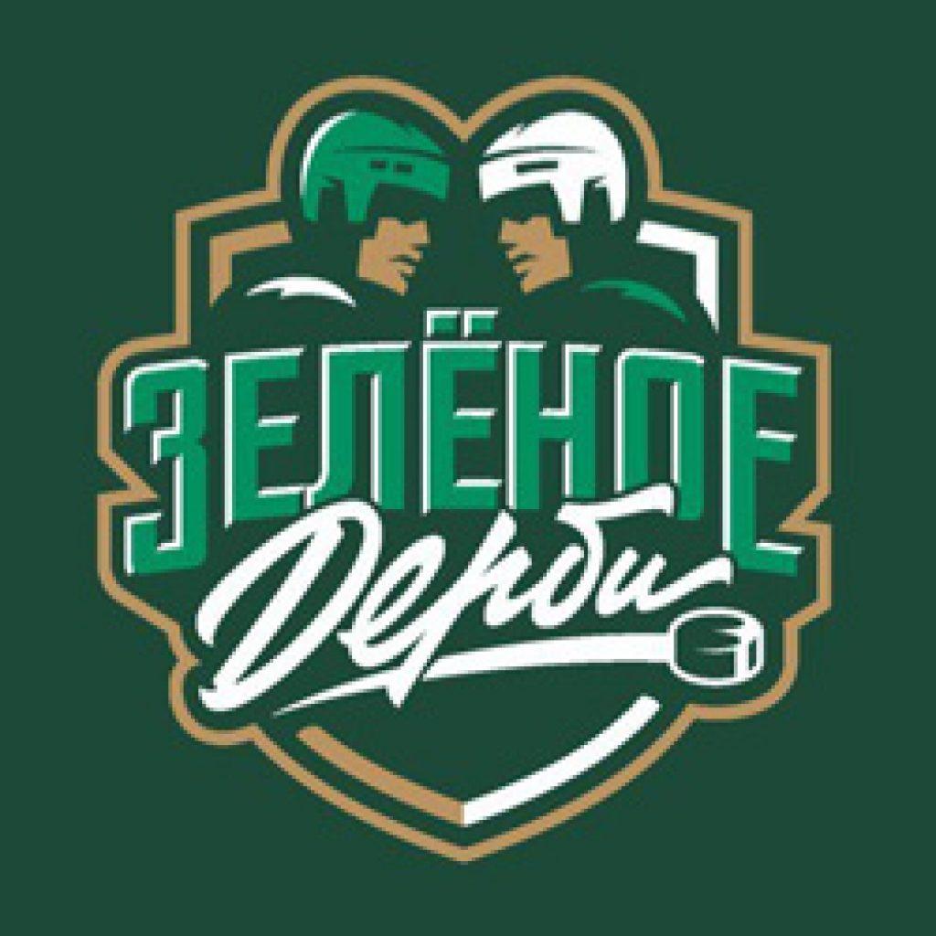 """логотип """"Зеленое дерби"""""""