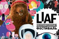 В Казани пройдет Лондонский международный анимационный фестиваль LIAF-2018