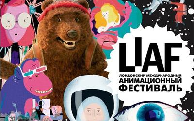 Лондонский международный анимационный фестиваль LIAF-2018