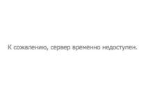 Пользователи «ВКонтакте» на сбой в работе соцсети