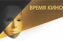 Победители V Казанского форума «Время кино» и Всероссийского питчинга дебютантов получат денежные призы