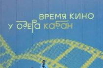Первенцы фестивальной Казани в программе цикла «Время кино у озера Кабан»