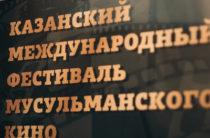 Миляуша Айтуганова: впервые в конкурсной программе фестиваля – 65 фильмов