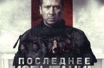 Фильмом закрытия X Международного молодежного кинофестиваля в Казани станет премьера Алексея А. Петрухина «Последнее испытание»