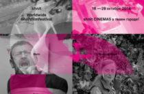"""Новый сезон кинопоказов в Доме Актера откроет премьера фестиваля """"shnit CINEMAS"""""""