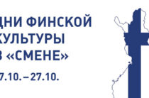 В Казани пройдут Дни финской культуры