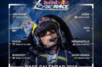 Казань в третий раз примет этап чемпионата мира по авиагонкам Red Bull Air Race