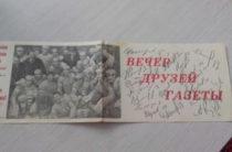 В Казани продают автографы легенд советского хоккея за 55 тысяч рублей
