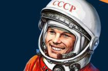 Казанский «Штаб» приглашает отпраздновать День космонавтики