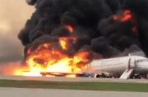В Шереметьево при посадке загорелся самолет SSJ-100 с пассажирами на борту, есть погибшие