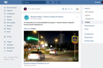 ВКонтакте запустила в Казани городскую ленту новостей
