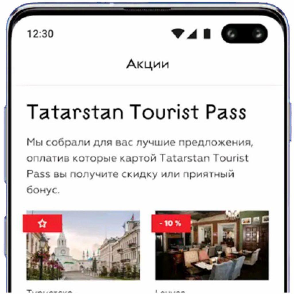 Приложение Tatarstan Tourist Pass