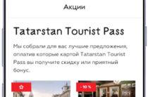 Tatarstan Tourist Pass: В Татарстане создали мобильное приложение для туристов